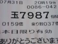 090731_2025~010001