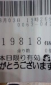 090803_1925~010001