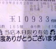 090820_1957~010001