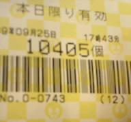 090925_1944~010001