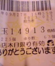 090927_1731~010001
