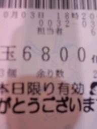 091003_1857~010001