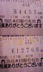 091004_1913~010001