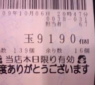 091006_2124~010001