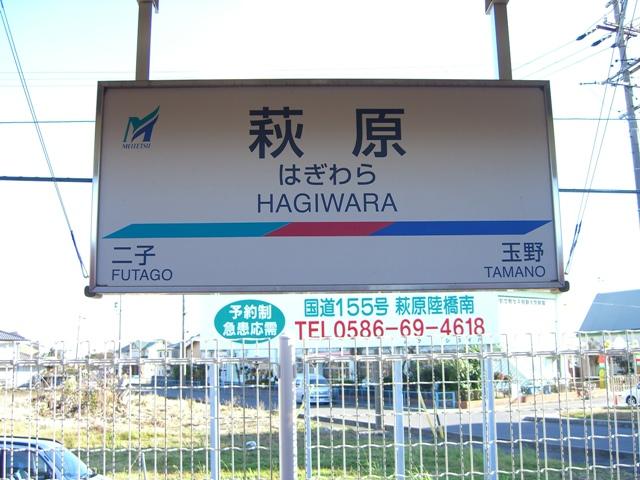 萩原駅・駅名表示板