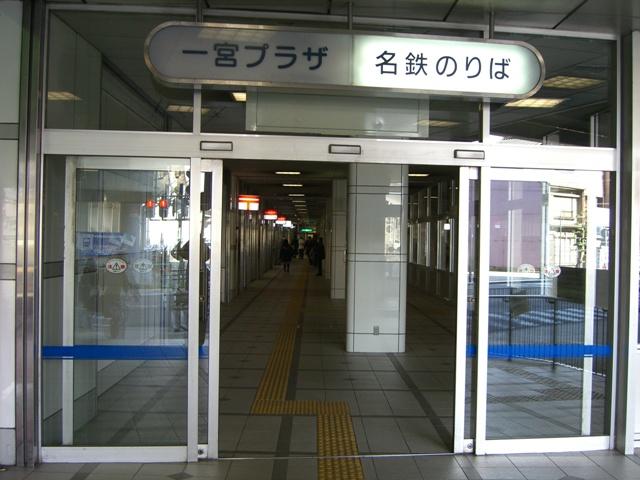 名鉄一宮駅入口