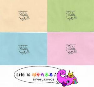 オリジナル封筒黄・ピンク・緑・青全4色