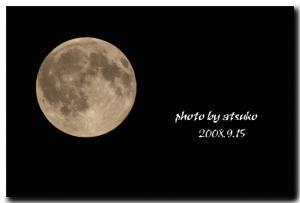 9月15日満月