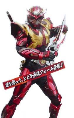 Armed Hibiki