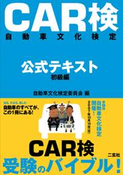 CAR検公式テキスト 初級編―自動車文化検定