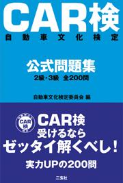 CAR検(自動車文化検定)公式問題集―2級・3級全200問