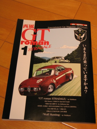 西風 GT Roman STRADARE(ストラダーレ)