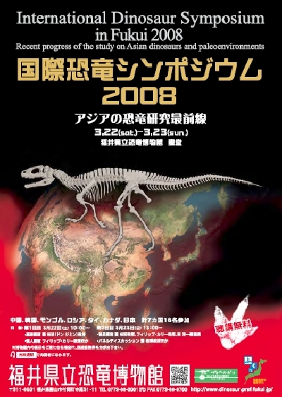 恐竜博物館シンポジュウム