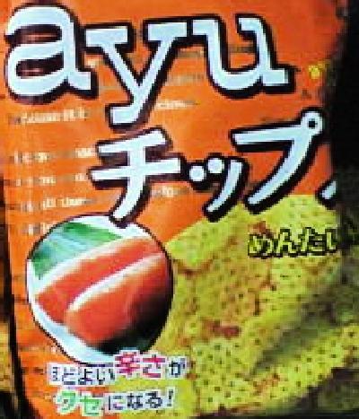 ayuチップス
