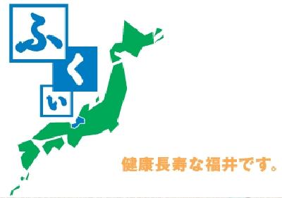 福井県地図デザインガイド