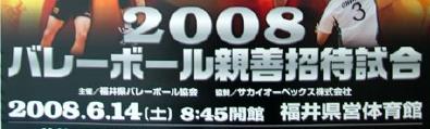 バレーボール福井親善試合