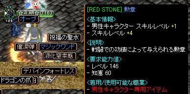 RedStone 09.08.31[00]