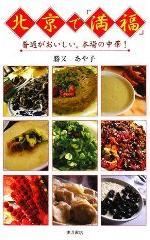 cover_manpuku.jpg