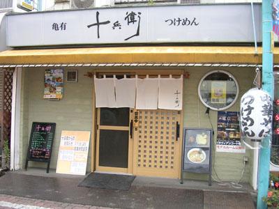 081110亀有 (1)