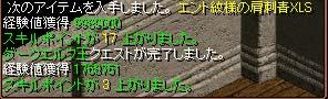 RedStone-07.12.03[02]