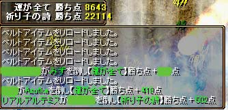 RedStone-07.12.06[08]