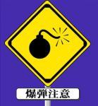 Keikai_Bomb.jpg