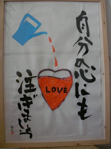 自分の心にも、愛を注ぎましょう。