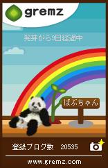 パンダが来た!