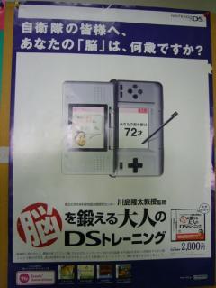 任天堂DSの脳トレポスターが・・・