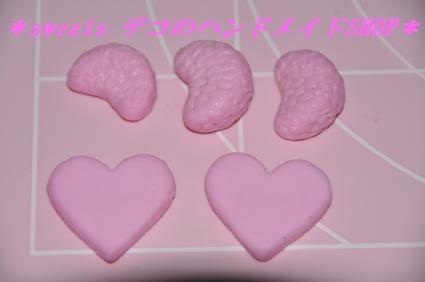 ピンクみかん & ピンクグミ 制作1