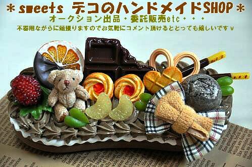sweets デコのハンドメイドSHOP