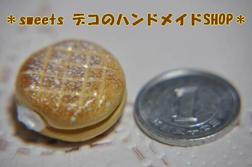 ミニチュア エンゼルクリーム&1円玉