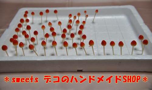 NEW 早摘み苺 制作模様