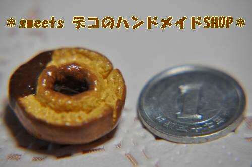 ミニチュア チョコファッション&1円玉