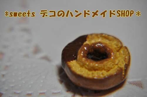 ミニチュア チョコファッション