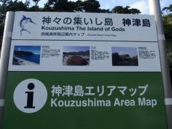 神津マップ