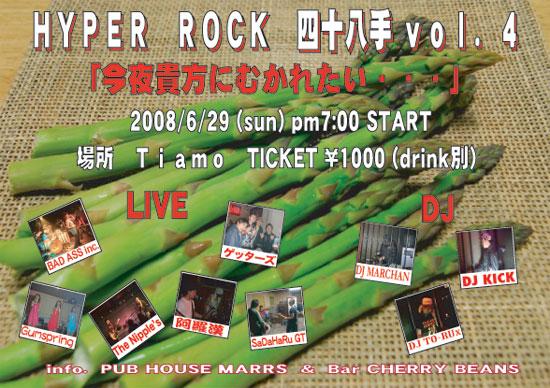 Hyper ROCK