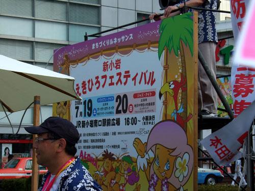 新小岩えきひろフェス2008