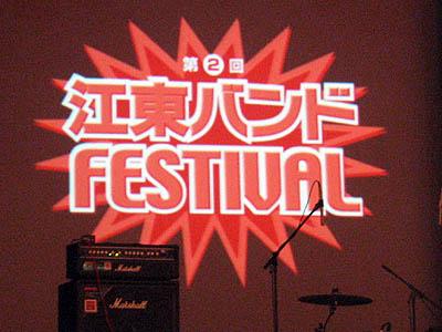 江東バンドフェスティバル
