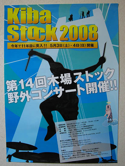 木場ストック2008