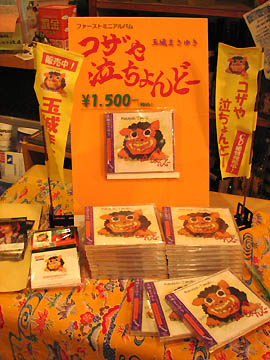 玉城まさゆき・CD