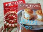 お菓子BOOK
