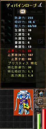 ディバインローブ+6