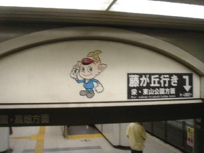2008.10.12 名古屋 002