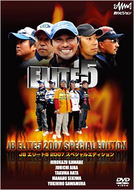 エリート5 DVD