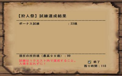 団ガル33魂