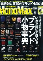 MonoMax6月号