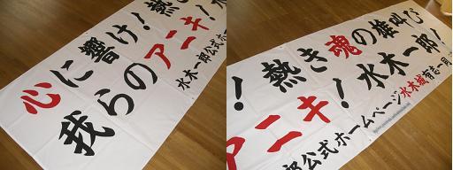 mizuki090830-1