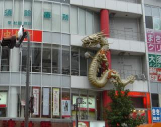 大須の竜.jpg