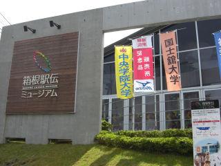 駅伝ミュージアム.jpg